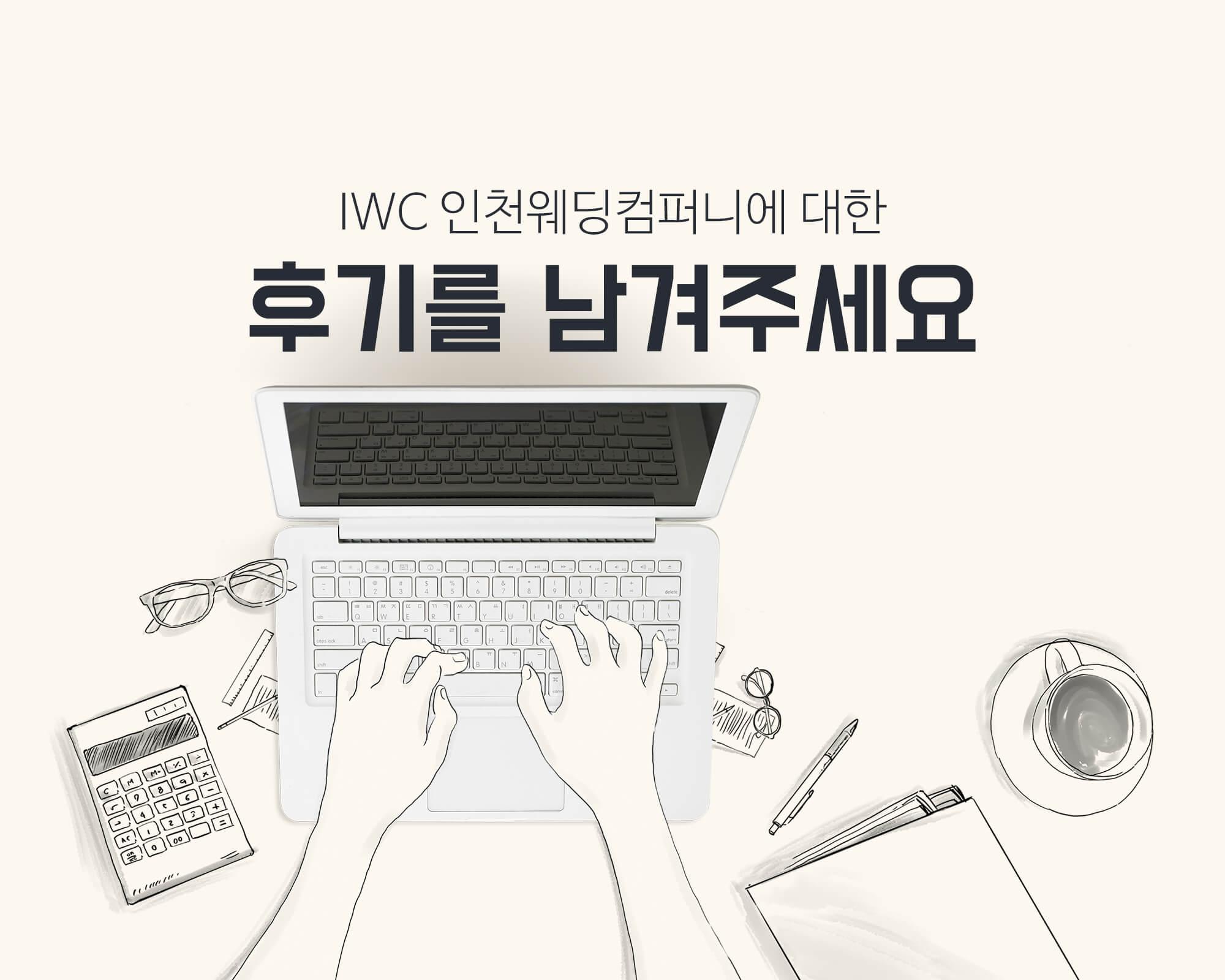 인천웨딩컴퍼니(IWC) 후기