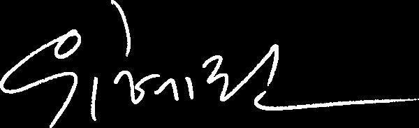 유혜린 서명