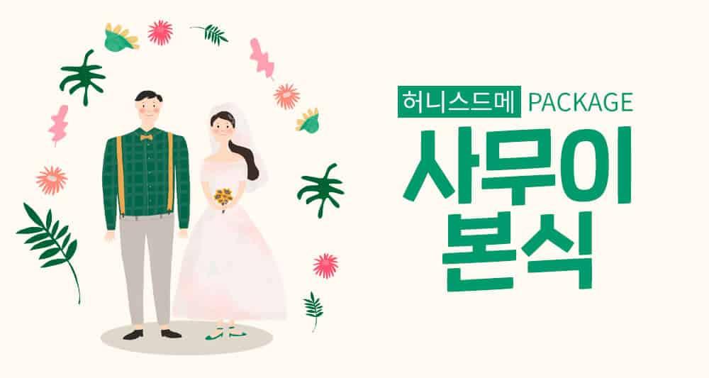 허니스드메 사무이+리허설+본식스드메