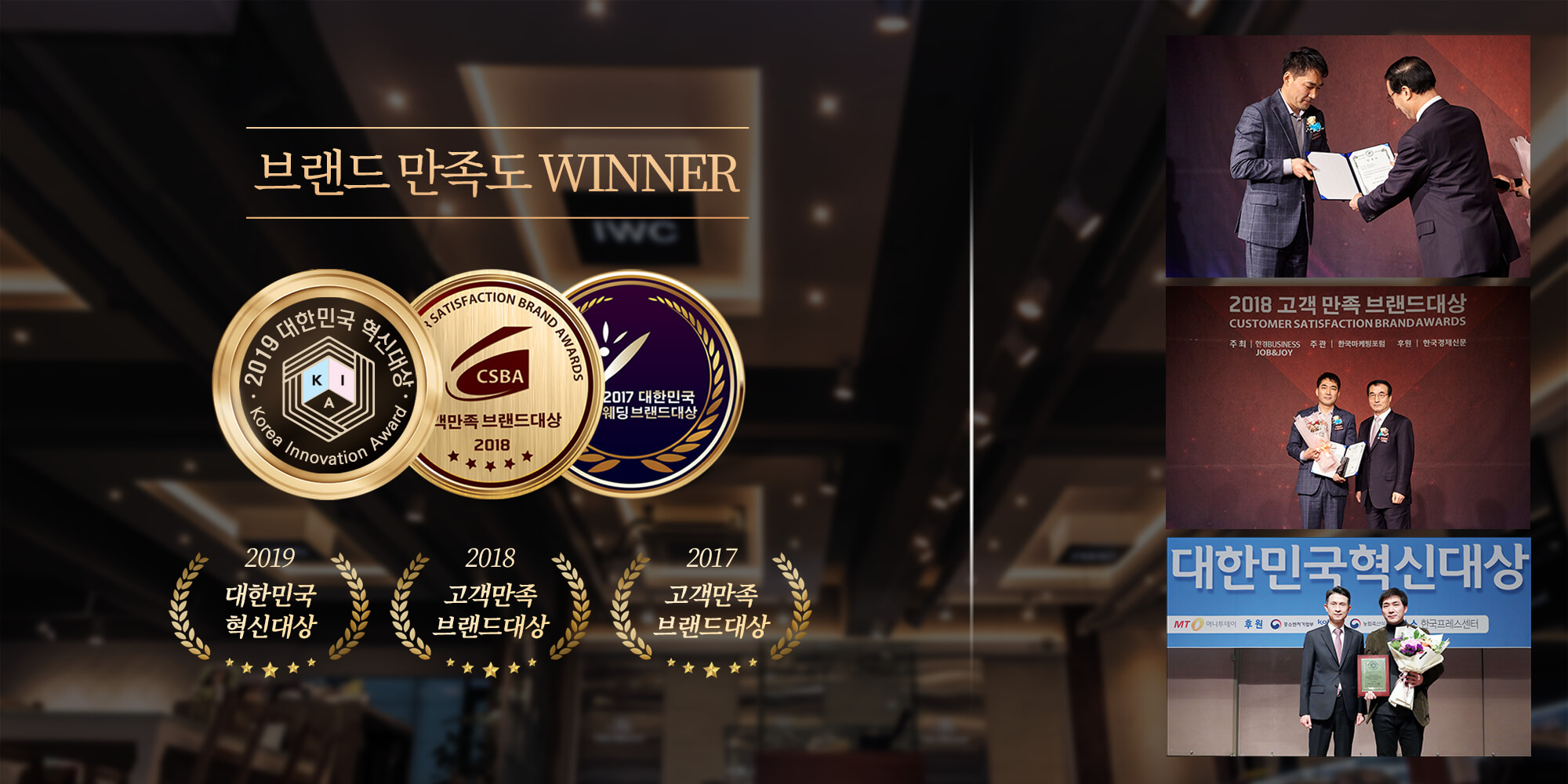 인천웨딩컴퍼니(IWC) 2019 대한민국 혁신대상 수상